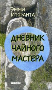 Эмми Итяранта. Дневник чайного мастера