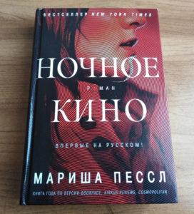 """""""Ночное кино"""" Маришы Пессл"""
