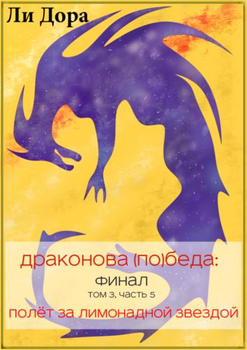 «Драконова (по)беда: Финал. Том 3, часть 5. Полёт за лимонадной звездой»