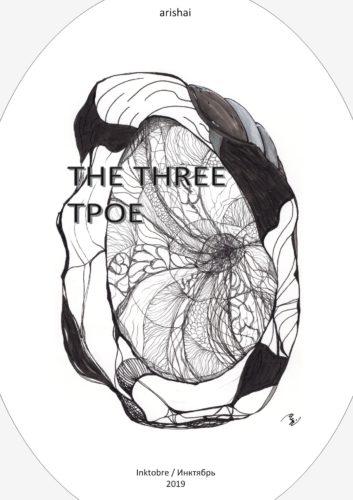 Трое (комикс о странствиях, встречах, машинах и космосе)