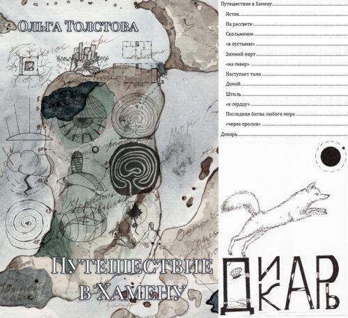Триптих: Путешествие в Хамену